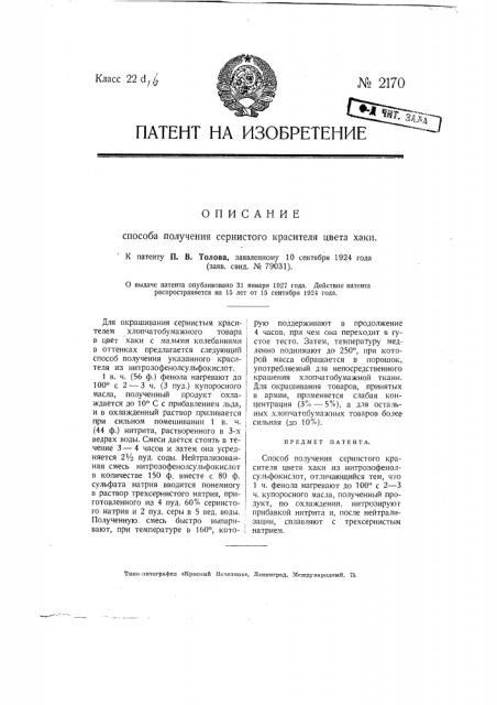 Способ получения сернистого красителя цвета хаки (патент 2170)