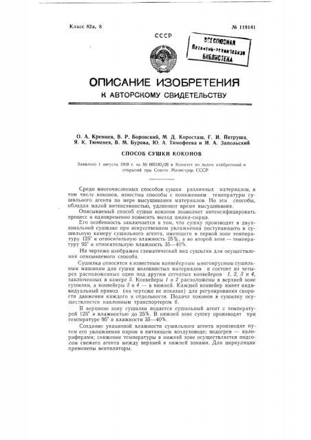 Способ сушки коконов (патент 119141)