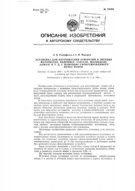 Установка для изготовления отверстий в твердых материалах, например, тантал, молибден, алмаз и т.д. (патент 120403)