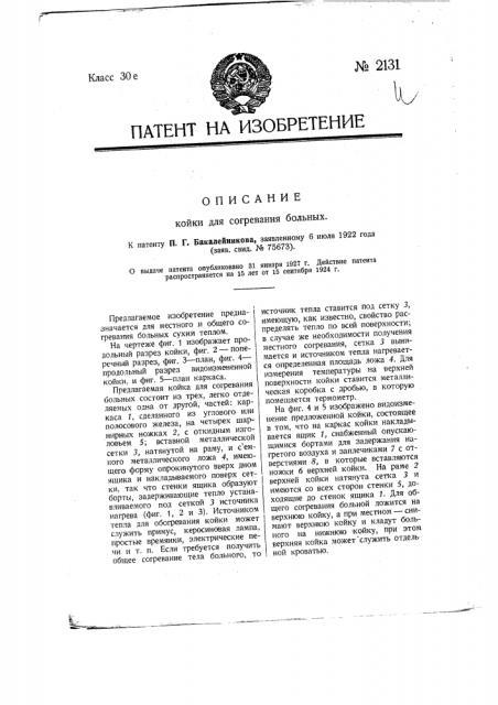 Койка для согревания больных (патент 2131)