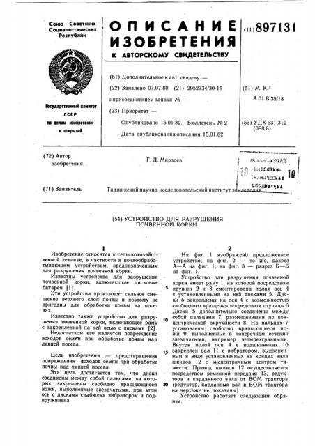 Устройство для разрушения почвенной корки (патент 897131)