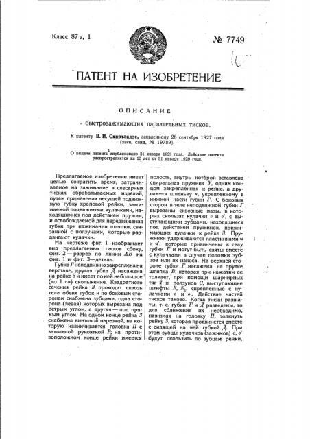 Быстро зажимающие параллельные тиски (патент 7749)