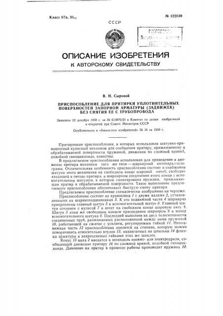 Приспособление для притирки уплотнительных поверхностей запорной арматуры (задвижек) без снятия ее с трубопровода (патент 122039)