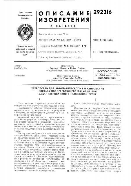 Устройство для автоматического регулирования состава подогревающего пламени при механизированной кислородной резке (патент 292316)