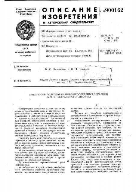 Способ подготовки порошкообразных образцов для спектрального анализа (патент 900162)