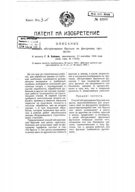 Способ обстрагивания брусьев по фигурному профилю (патент 8383)