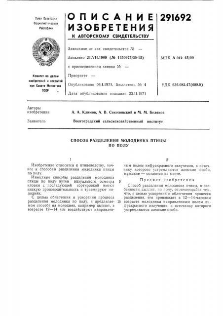 Способ разделения молодняка птицы по полу (патент 291692)