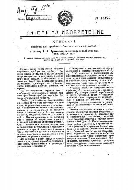 Прибор для пробного сбивания масла из молока (патент 16475)