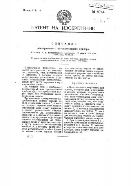 Электрический нагревательный прибор (патент 8744)