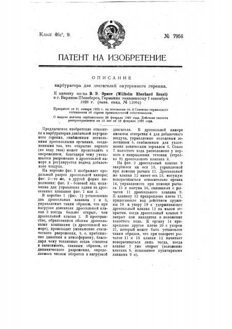 Карбюратор для двигателей внутреннего горения (патент 7956)