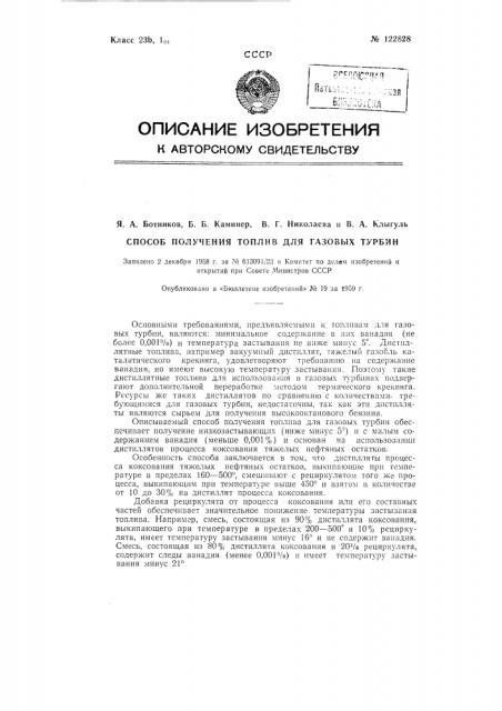Способ получения топлив для газовых турбин (патент 122828)