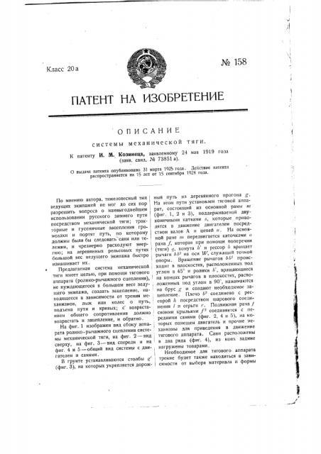 Система механической тяги (патент 158)
