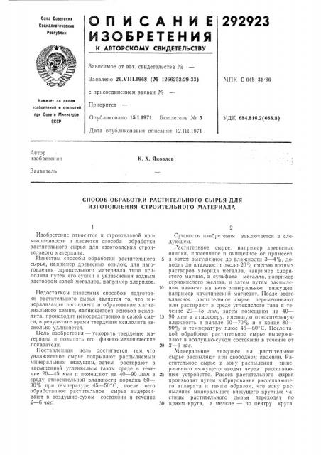Способ обработки растительного сырья для изготовления строительного материала (патент 292923)