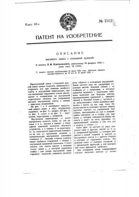 Висячий замок с откидной дужкой (патент 1512)