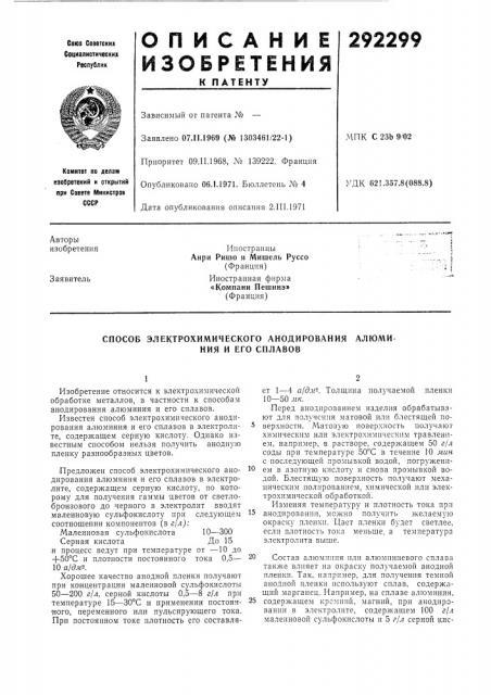 Патент ссср  292299 (патент 292299)
