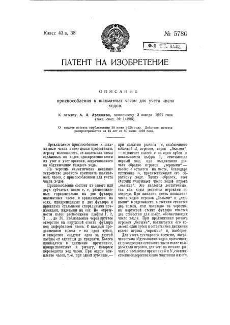 Приспособление к шахтным часам для учета числа ходов (патент 5780)