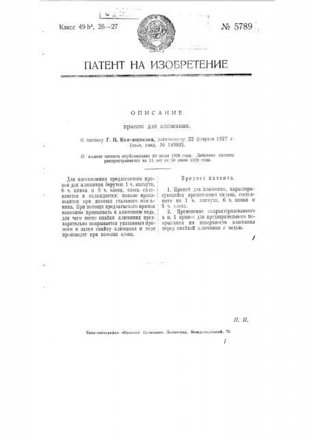 Припой для алюминия (патент 5789)