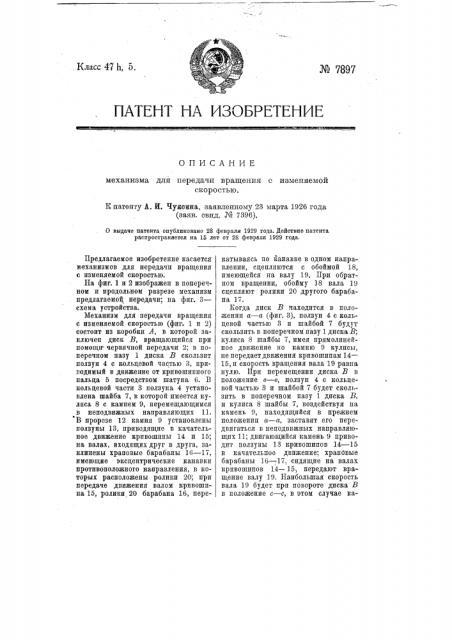 Механизм для передачи вращения с изменяемой скоростью (патент 7897)