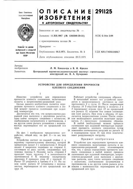Устройство для определения прочности клеевого соединения (патент 291125)