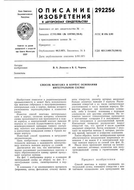 Способ монтажа в корпус основания интегральной схемы (патент 292256)