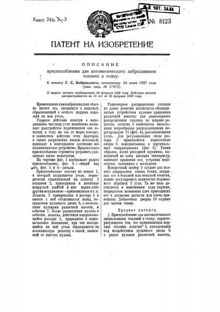 Приспособление для автоматического забрасывания топлива в топку (патент 8123)