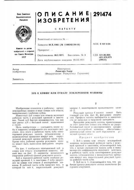 Патент ссср  291474 (патент 291474)