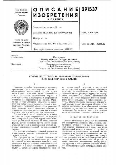 Способ изготовления угольных коллекторов для электрических машин (патент 291537)