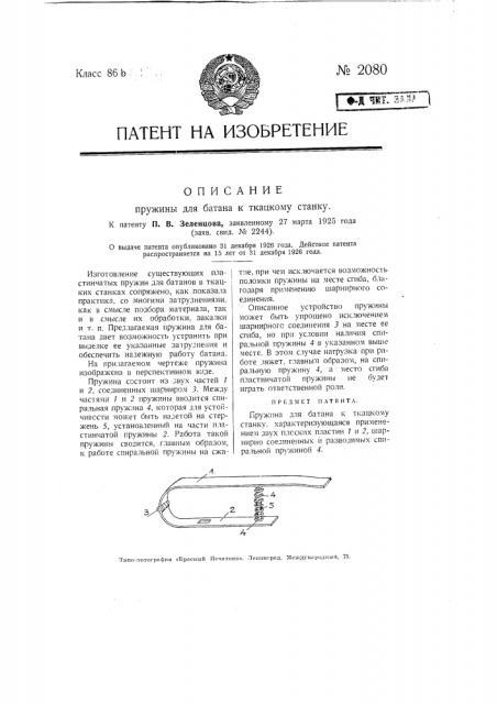 Пружина для батана к ткацкому станку (патент 2080)