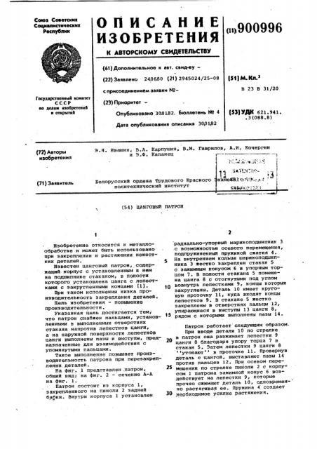 Цанговый патрон (патент 900996)