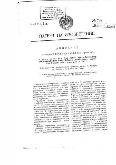 Клапанное парораспределение для паровозов (патент 782)