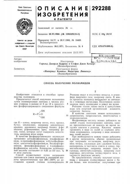 Способ получения полиамидов (патент 292288)