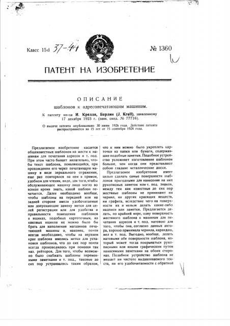 Шаблоны к адресопечатающим машинам (патент 1360)