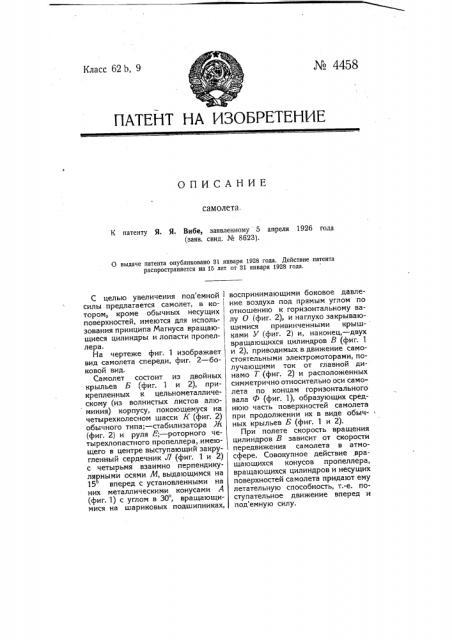Самолет (патент 4458)