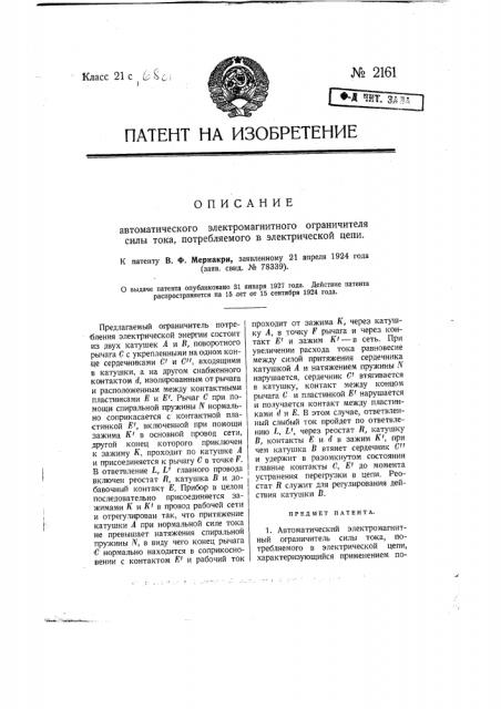 Автоматический электромагнитный ограничитель силы тока, потребляемого в электрической цепи (патент 2161)