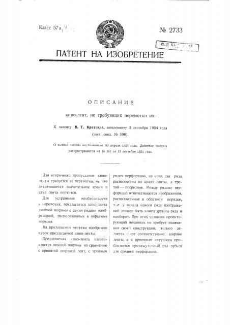 Киноленты, не требующие перемотки их (патент 2733)
