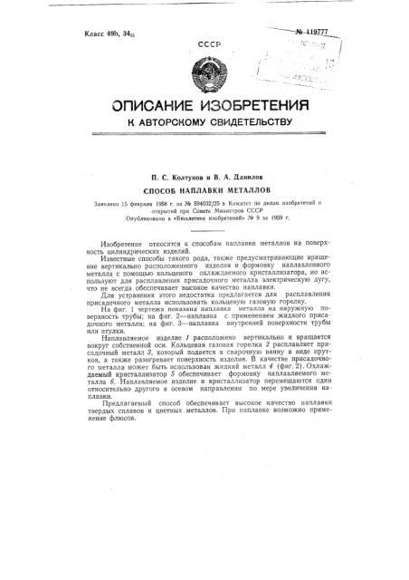 Способ наплавки металла (патент 119777)