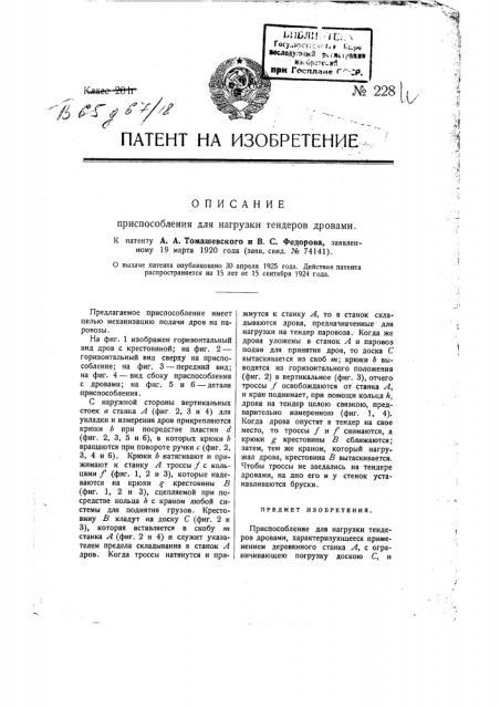 Приспособление для нагрузки тендеров дровами (патент 228)