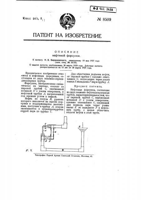 Нефтяная форсунка (патент 8509)