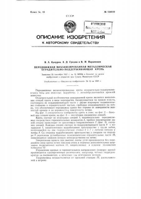 Передвижная механизированная металлическая оградительно- поддерживающая крепь (патент 120810)