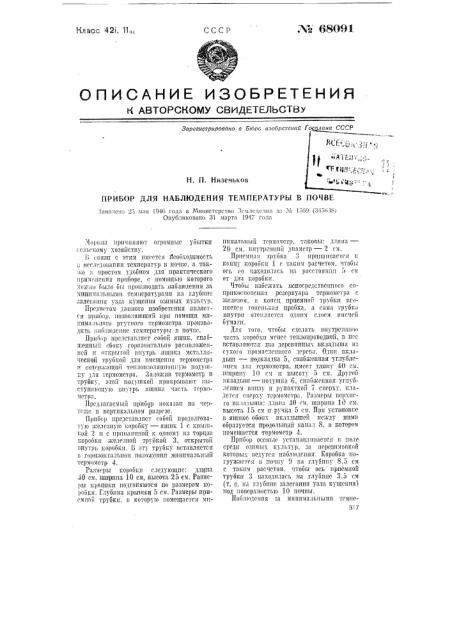 Прибор для наблюдения температуры в почве (патент 68091)