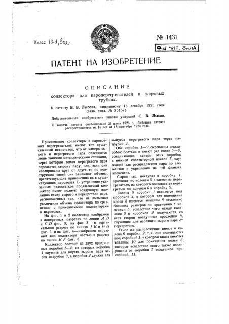 Коллектор для пароперегревателей в жаровых трубках (патент 1431)