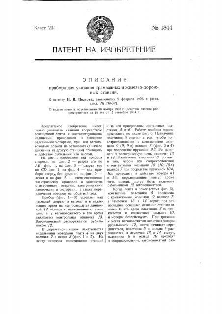 Прибор для указания трамвайных и железнодорожных станций (патент 1844)