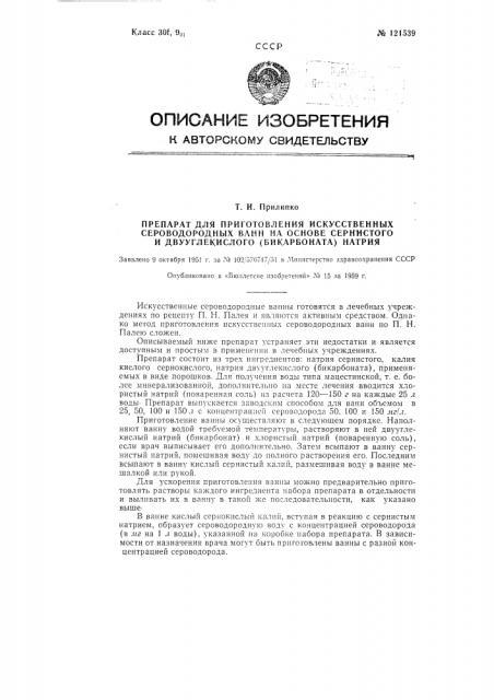 Препарат для приготовления искусственных сероводородных ванн на основе сернистого и двууглекислого (бикарбоната) натрия (патент 121539)