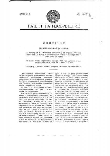 Радиотелефонная установка (патент 2596)