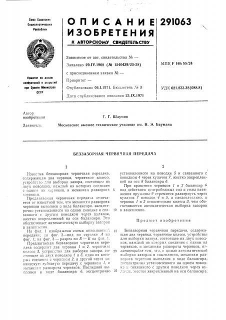 Беззазориая червячная передача (патент 291063)