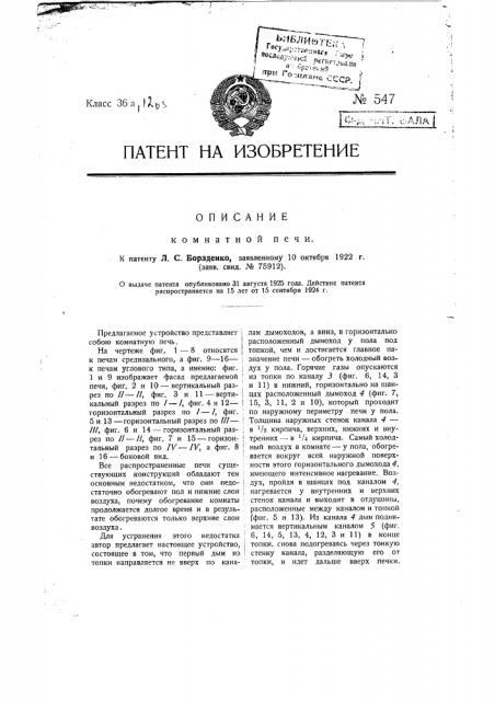 Комнатная печь (патент 547)
