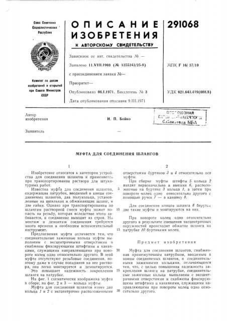 Муфта для соединения шлангов (патент 291068)