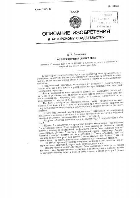 Коллекторный двигатель (патент 117336)