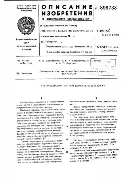 Электроконтактный держатель для диска (патент 899733)