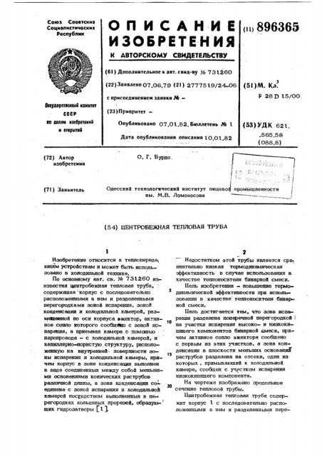 Центробежная тепловая труба (патент 896365)